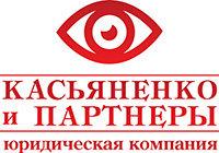 адвокат Касьяненко Дмитрий